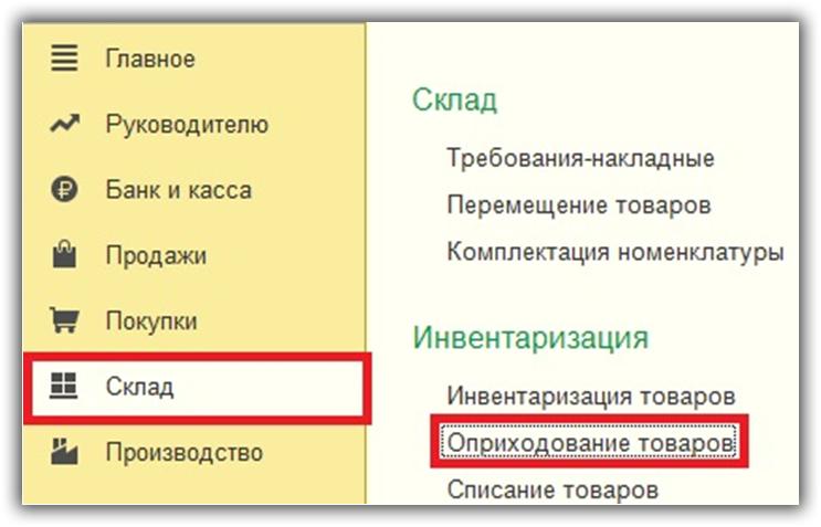 документ в интерфейсе