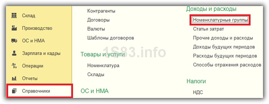 номенклатурные группы в интерфейсе 1С 8.3