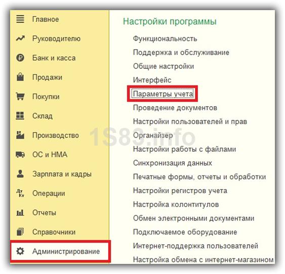 параметры учета в интерфейсе 1С