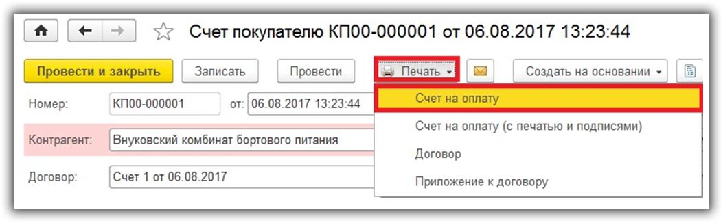 печать счета на оплату покупателя в 1С 8.3
