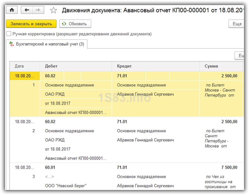 электронный билет сумма к учет по авансовому отчету кала лямблии положительный: