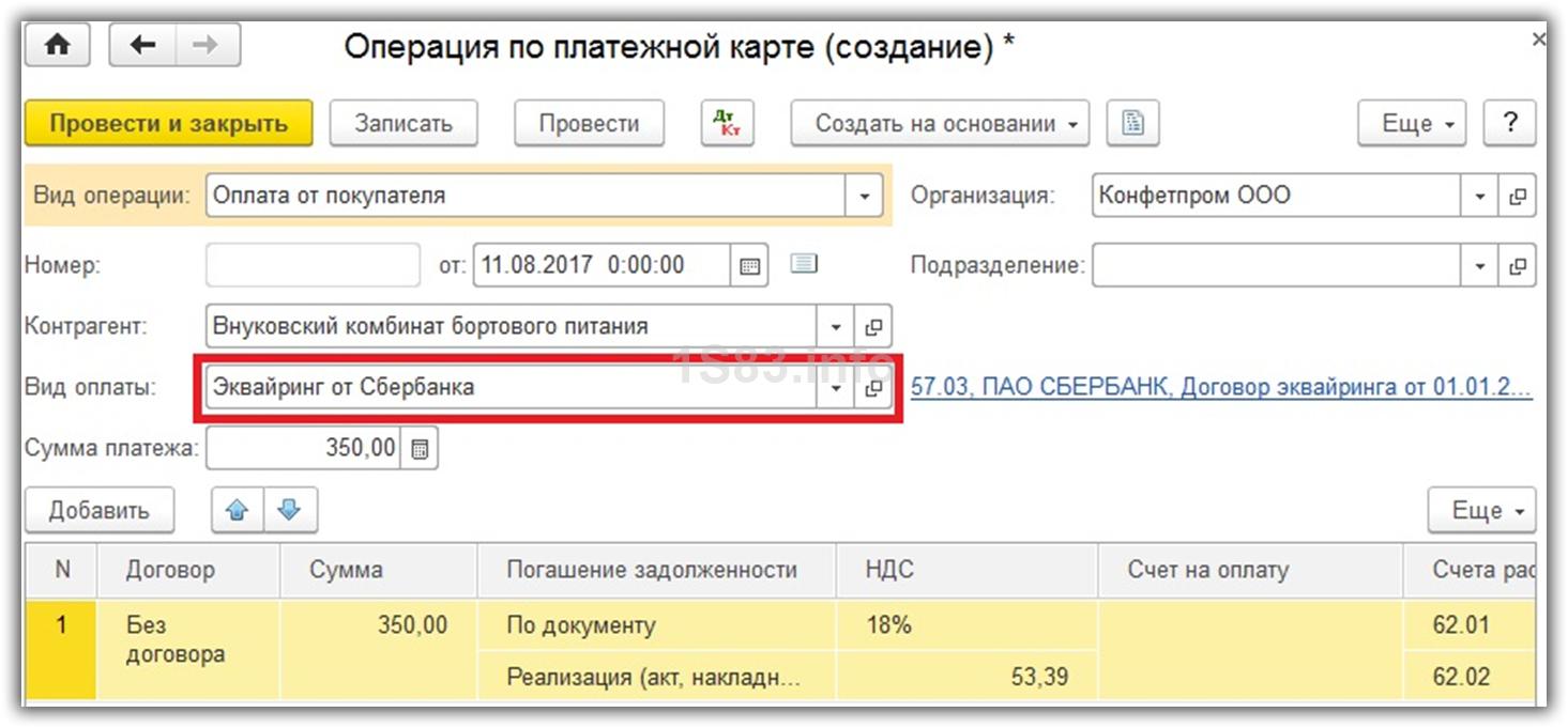 указание вида оплаты