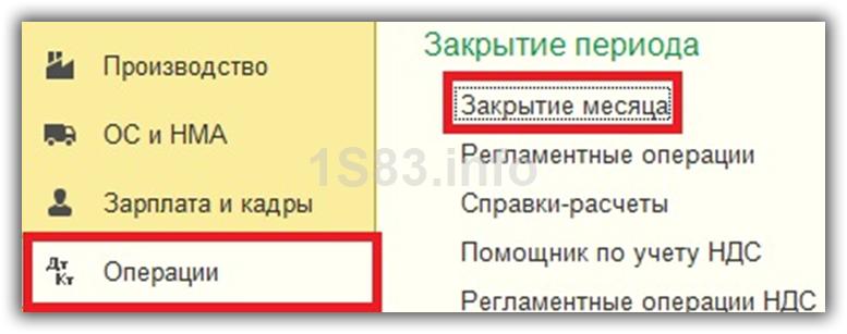 закрытие месяц в интерфейсе 1С 8.3