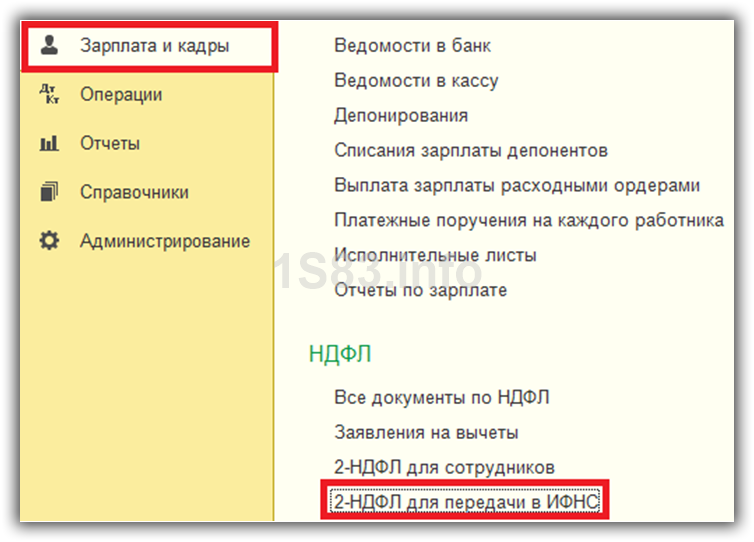 2-НДФЛ для передачи в ИФНС