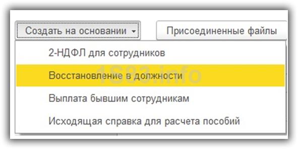Восстановление в должности в 1С 8.3