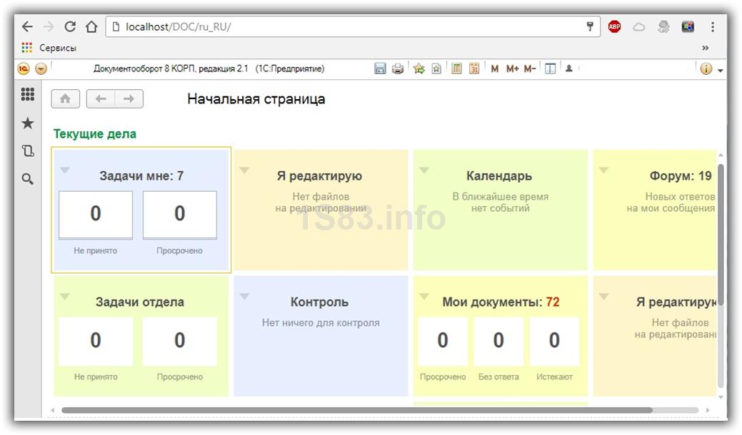 интерфейс 1С в браузере