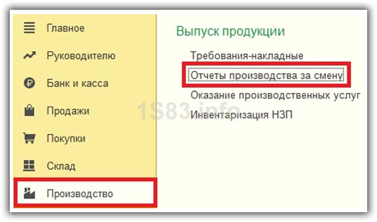отчет производства в интерфейсе 1С