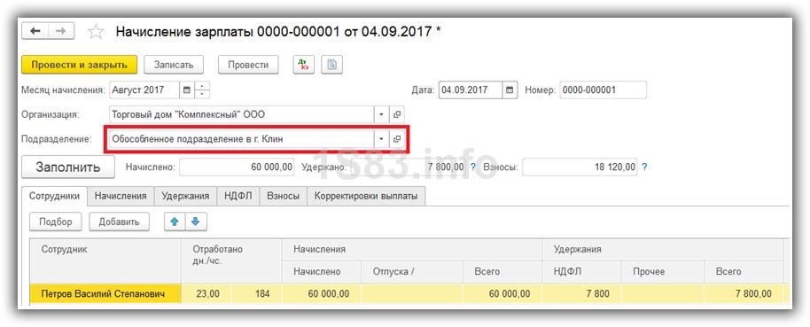 указание подразделения в документе начисления зарплаты