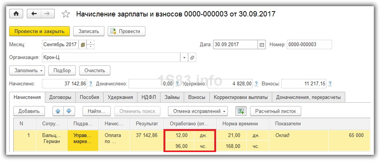 документ начисление зарплаты в 1С ЗУП 8.3