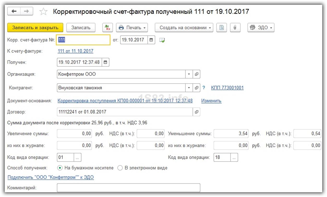 корректировочный счет фактура полученный