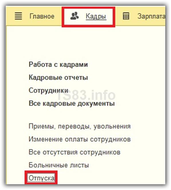 отпуска в интерфейсе 1С ЗУП