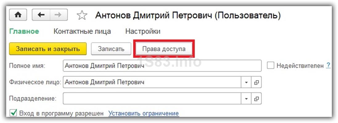 права доступа пользователя