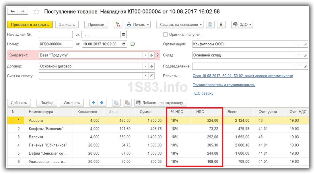 Проверка ндс в 1с 8.3 бухгалтерия 3.0 регистрация кассового аппарата ип если он в другом городе