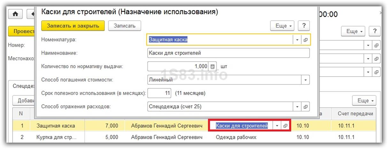 указание назначения использования