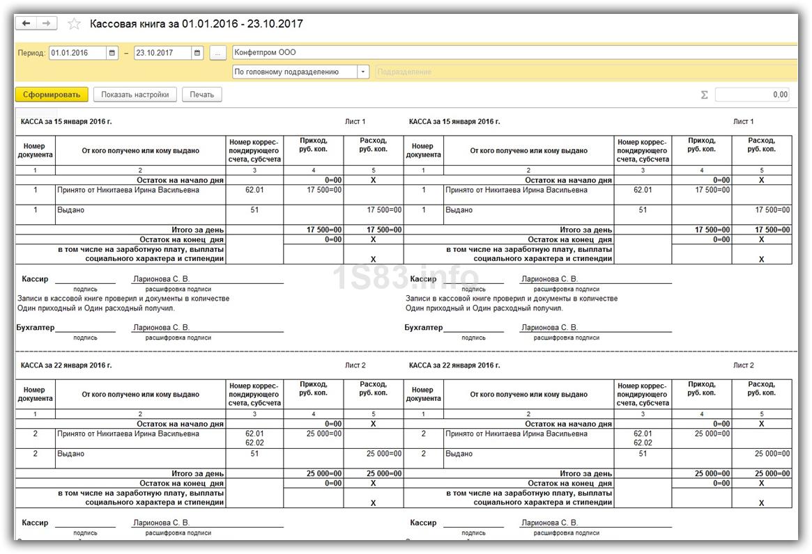 Кассовая книга в 1с 8.3 бухгалтерия регистрация ип выбор енвд